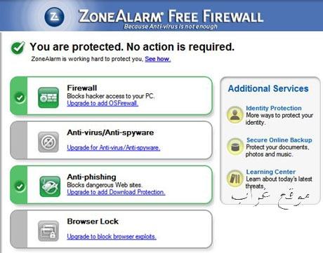 Zone Alarm الجدار الناري زون الارم