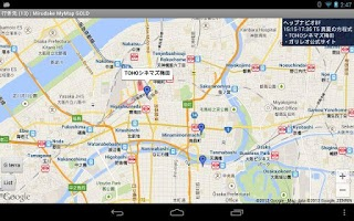 Screenshot of Mirudake MyMap GOLD