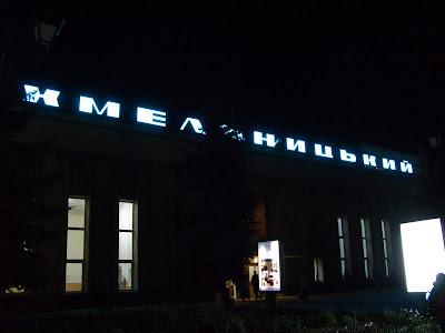 Хмелницький вокзал