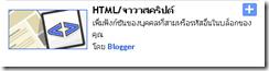 Html /javascrip รับข่าวสารทาง E-mial