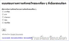 แบบสอบถามใน blogspot