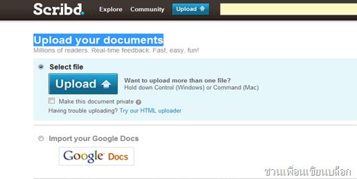 อัพโหลดไฟล์เอกสารใน blog_scribd