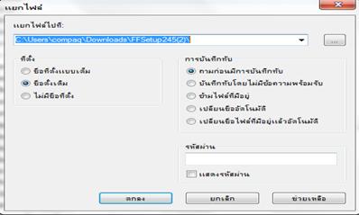 ใช้งานโปรแกรม 7zip ในการแตกไฟล์งานวิจัย