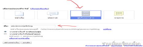 ฟรีโฮสต์ javascript ให้ blogspot