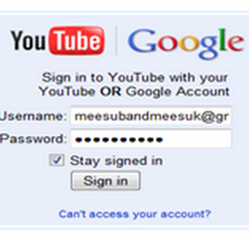 วิธีอัพโหลดวิดีโอบน Youtube