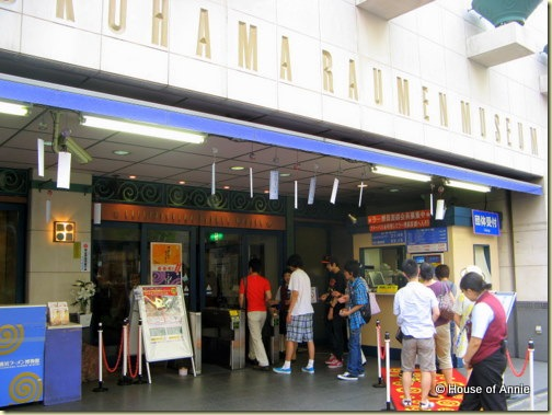 yokohama ramen museum