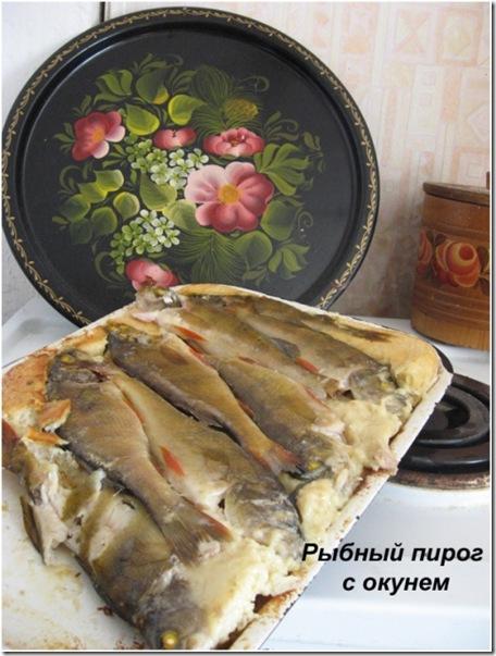 рыбный пирог с окунем