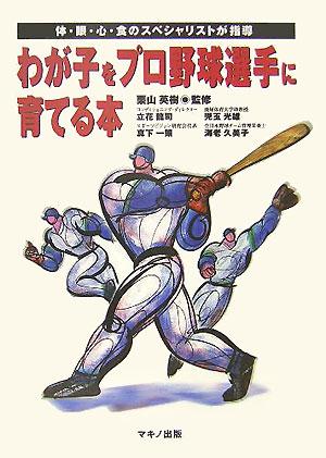 わが子をプロ野球選手に育てる本