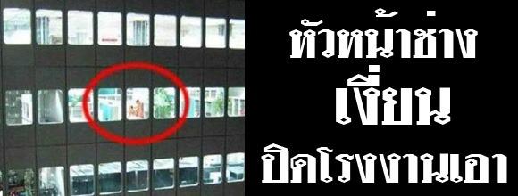 Sex-Story-Thai-หัวหน้าช่างเงี่ยนปิดโรงงานเอา