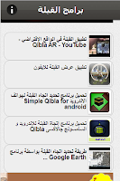 Screenshot of برامج تحديد اتجاه القبله
