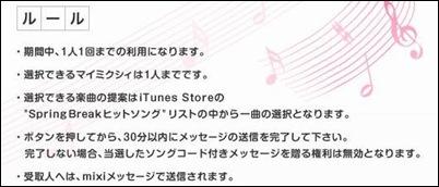 mixi_music03