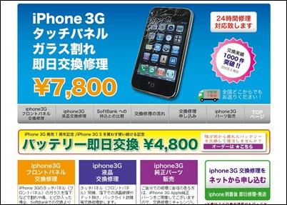 iPhone_service00