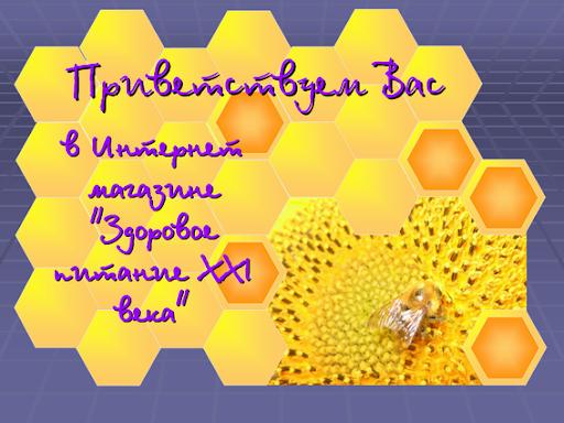Интернет магазин Продукты пчеловодства Тенториум Здоровое питание XXI века