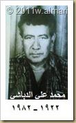 الفنان محمد علي الدباشي