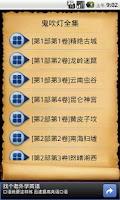 Screenshot of 鬼吹灯全集
