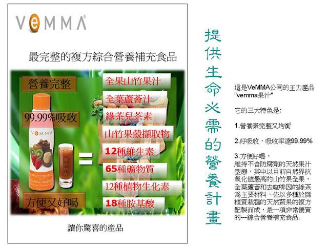 VEMMA提供生命必須的營養計畫。