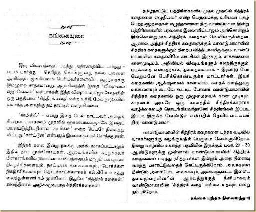 03_VanduMama Chithirak Kadhaigal 2 Intro Page