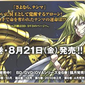 Avances de las Ovas 3 y 4 del Anime Lost Canvas