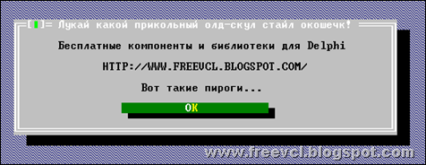 TurboVision для Delphi