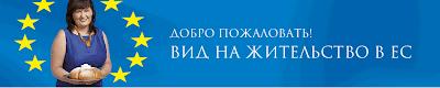 Rietumu bankas reklāma «Вид на жительство в ЕС!»