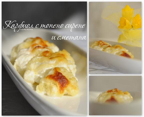 Карфиол с топено сирене и сметана