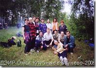 ДЭИР-Омск. Окунево июль 2005_0028