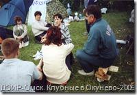 ДЭИР-Омск. Окунево июль 2005_0035