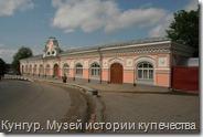 Кунгур-05-музей истории купечества
