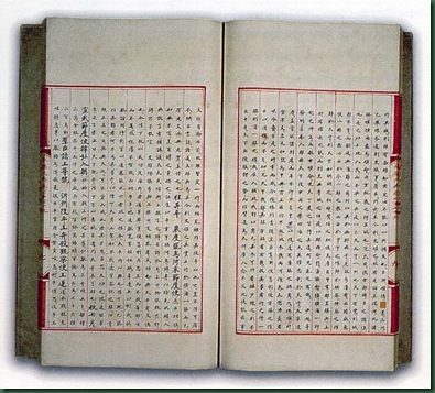 Yongle_Dadian_Encyclopedia_1403