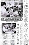 2008年1月31日毎日新聞.jpeg