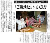 2008年5月13日東京新聞.jpeg