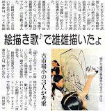 2008年10月24日東京新聞.jpeg