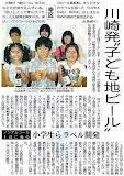 2009年7月30日東京新聞.jpeg
