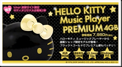 Hello Kitty Music Player Premium