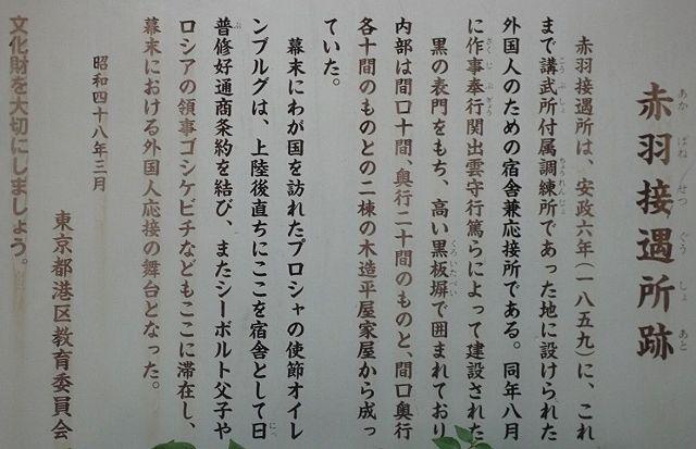 赤羽接遇所跡の飯倉公園解説板①