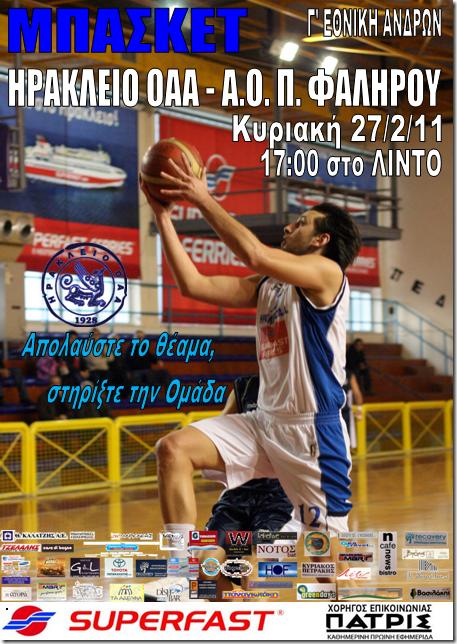 Αφίσα ΗΡΑΚΛΕΙΟ_ΦΑΛΗΡΟ