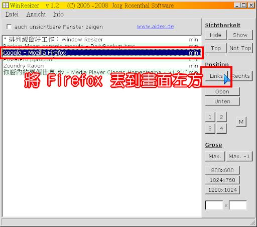 將 Firefox 置於畫面左方