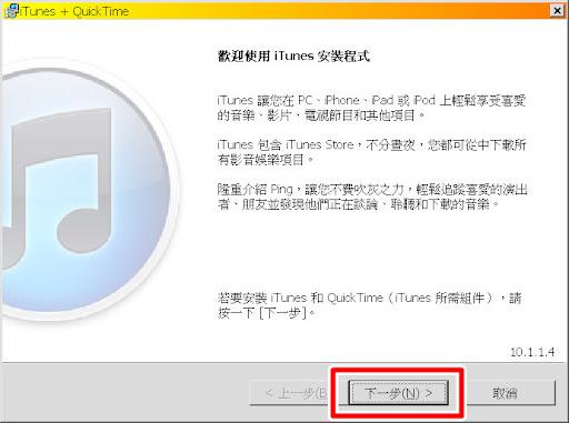 開始安裝 iTunes