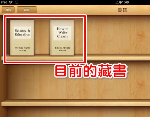 iBooks 的執行畫面