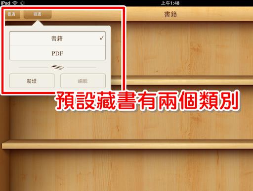 在 iBooks 中切換不同書櫃