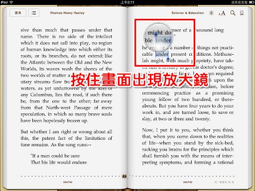 用手指在 iBooks 中長按畫面出現放大鏡