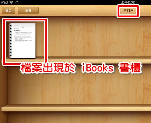 pdf 出現於書櫃中