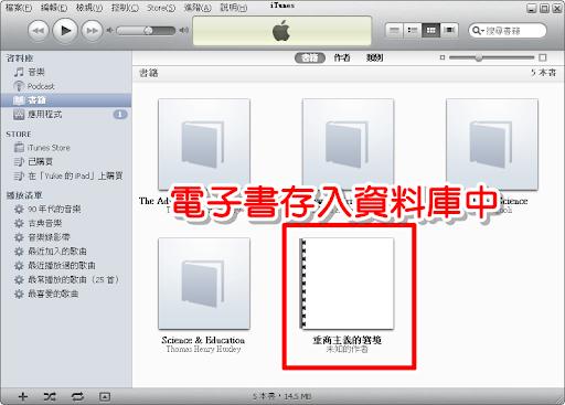 pdf 已出現在 iTunes 資料庫中