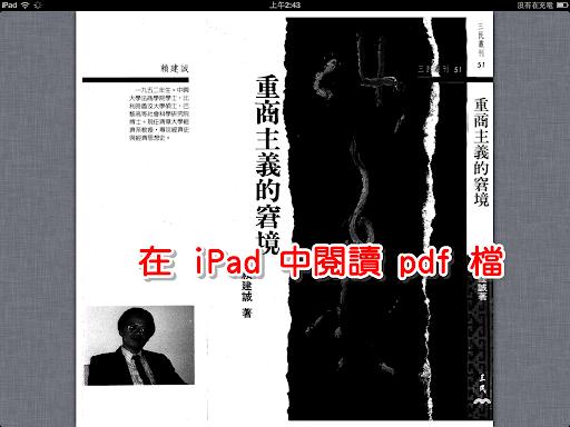 於 iBooks 中閱讀電腦傳過來的 pdf 檔