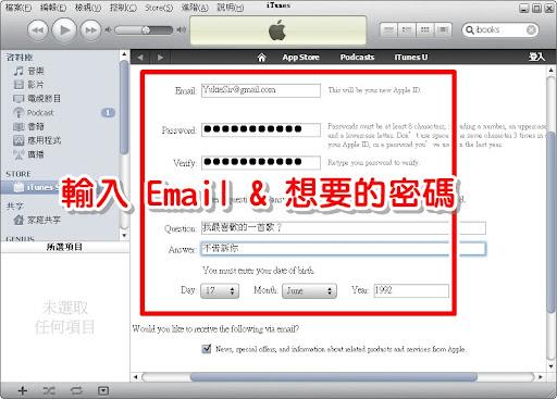 輸入 Email 做為帳號