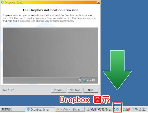 Dropbox 的系統區圖示