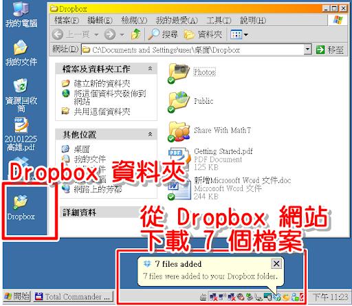 自動從 Dropbox 網站下載資料