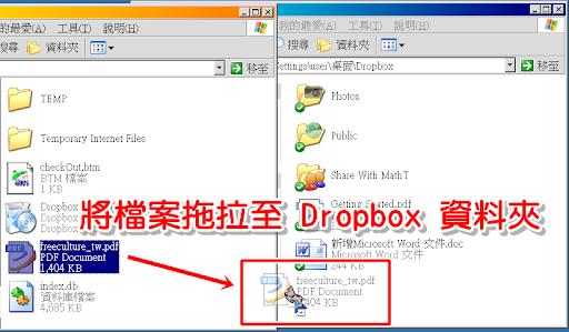 將檔案拖拉至 Dropbox 資料夾