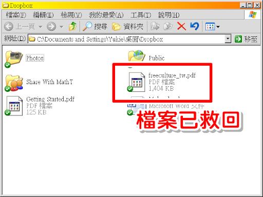 檔案重新出現在 Dropbox 資料夾中,已正確救回檔案