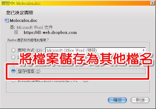 從 Dropbox 網站把舊版檔案另存為其他檔名